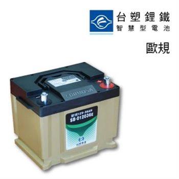 【台塑】高效能鋰鐵電池_歐規36AH(適用於BMW 1/2系列、C-Class等車款)_送專業安裝(千位網友見證推薦)
