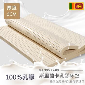 【R.Q.POLO】精品專櫃-100%純天然乳膠床墊(5x6.2尺-厚5cm)