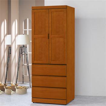 【時尚屋】[UZ6]泰豐樟木色3x7尺拉門衣櫥UZ6-11-9