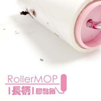 超值組-滾筒式 好握長柄菱形紙 膠粘拖把內附捲紙+補充包捲紙 3入/袋
