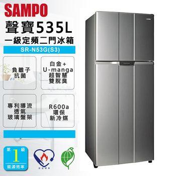 ★結帳再折+好禮★【SAMPO聲寶】535L定頻節能冰箱SR-N53G(S3)