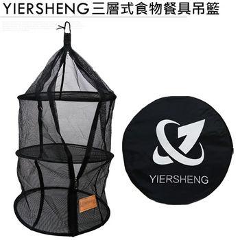 YIERSHENG 三層式食物餐具吊籃 網籃 吊掛式菜籃 碗櫥