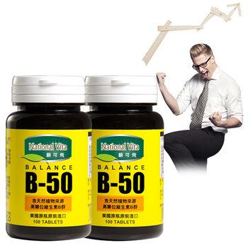 National Vita高單位維生素B群 (100錠/瓶)x2瓶
