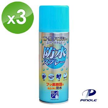 PINOLE 防水噴霧(氟素型)(420ml/瓶)x3瓶組