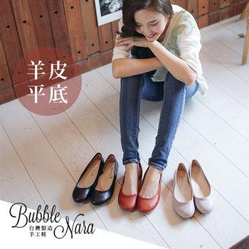 Bubble Nara 波波娜拉~輕柔羊皮平底鞋-原色
