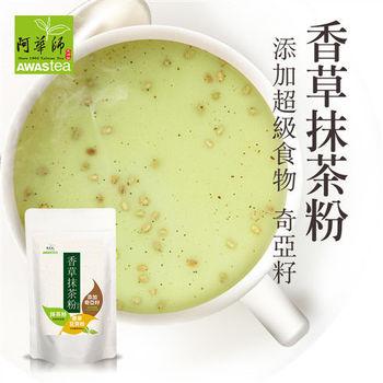 【阿華師】香草抹茶粉(600g/袋)