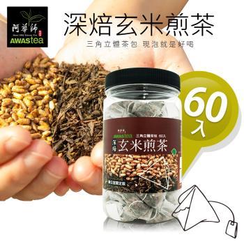 【阿華師】深焙玄米煎茶(3.5gx60入/罐)