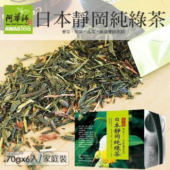 【阿華師】日本靜岡純綠茶(70gx6入/家庭裝)