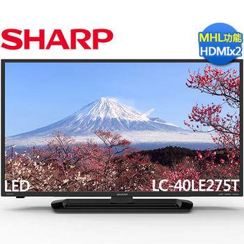 送好禮《SHARP夏普》40吋 LED液晶 LC-40LE275T