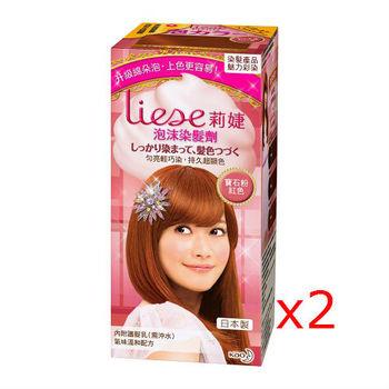 莉婕泡沫染髮劑 魅力彩染系列寶石粉紅色(2入)