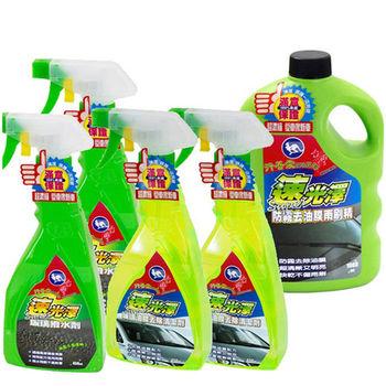 速光澤雨刷精1入+油膜去除劑2入+撥水劑2入+擦拭巾3入(玻璃清潔8件組)