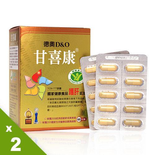 德奧健康食品認證甘喜康x2盒(60粒/盒)