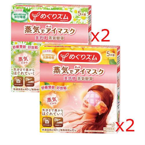 花王美舒律 蒸氣眼罩 洋甘菊香 5片裝(2盒)+ 柚香 5片裝(2盒)