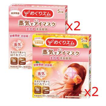 花王美舒律 蒸氣眼罩 無香 5片裝(2盒)+ 柚香 5片裝(2盒)