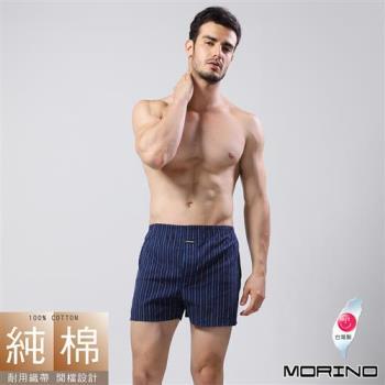 【MORINO】耐用織帶格紋平口褲 深藍(條紋)