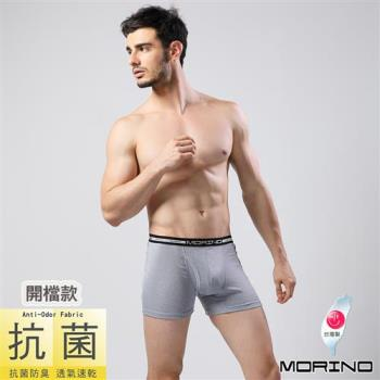 【MORINO】抗菌防臭平口褲(開檔) 藍灰色
