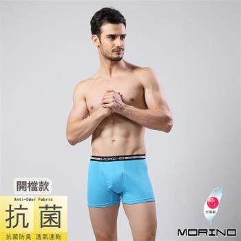 【MORINO】抗菌防臭平口褲(開檔) 水藍色
