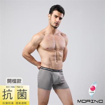 【MORINO】抗菌防臭平口褲(開檔) 灰色