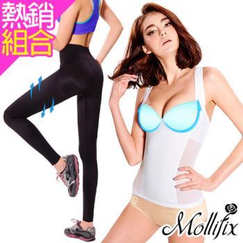 【Mollifix】零感FIT動塑提臀 衣褲組
