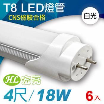 《宏亮》T8 LED日光燈管4呎18W/6入組 (白光)