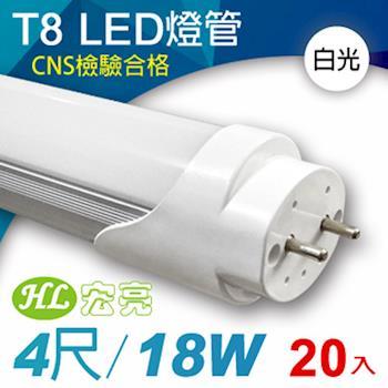 《宏亮》T8 LED日光燈管4呎18W/20入組 (白光)