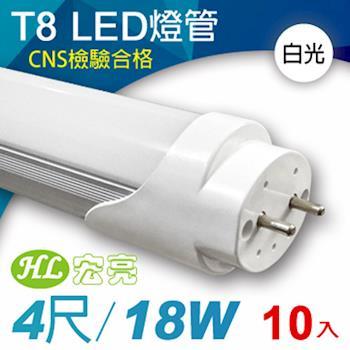 《宏亮》T8 LED日光燈管4呎18W/10入組 (白光)