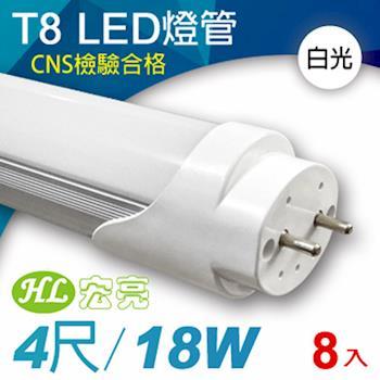 《宏亮》T8 LED日光燈管4呎18W/8入組 (白光)