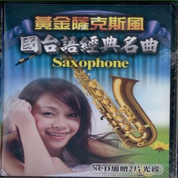 黃金薩克斯風 國台語經典名曲 CD8片裝另送2片CD