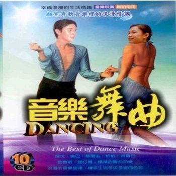 音樂舞曲  10CD