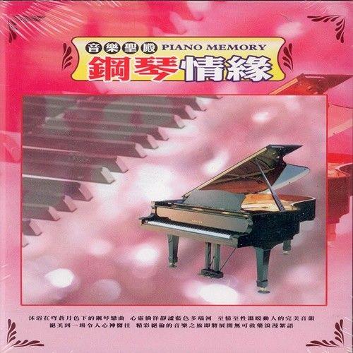 音樂聖殿 鋼琴情緣 /10CD