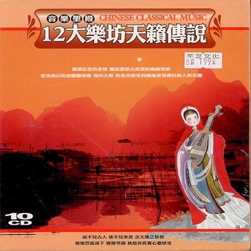 音樂聖殿 12大樂坊天籟傳說 /10CD