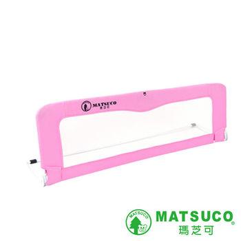 【瑪芝可Matsuco】嬰幼兒安全護欄(粉紅蜂巢布)
