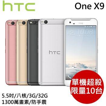 HTC One X9 32G/3G 雙卡智慧手機 X9u -送翻頁式皮套(不挑色)+9H玻璃保護貼