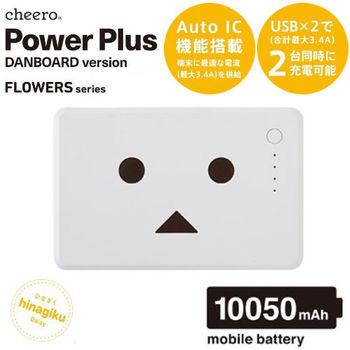 【公司貨】阿愣 二代 Cheero 10050mAh Power Plus 雙輸出 行動電源-雛菊 白色