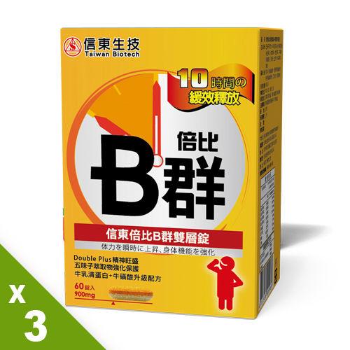 【信東生技】 倍比B群雙層錠3盒升級活力組(贈日維C含片x1 )
