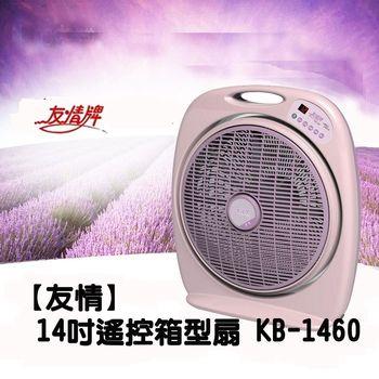 【友情牌】14吋微電腦遙控定時節能箱扇KB-1460