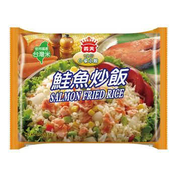 義美 義美E家小館鮭魚炒飯(270g/包)