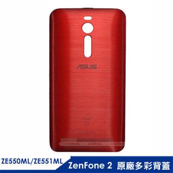 ASUS ZenFone 2 原廠多彩背蓋 (ZE550ML/ZE551ML)