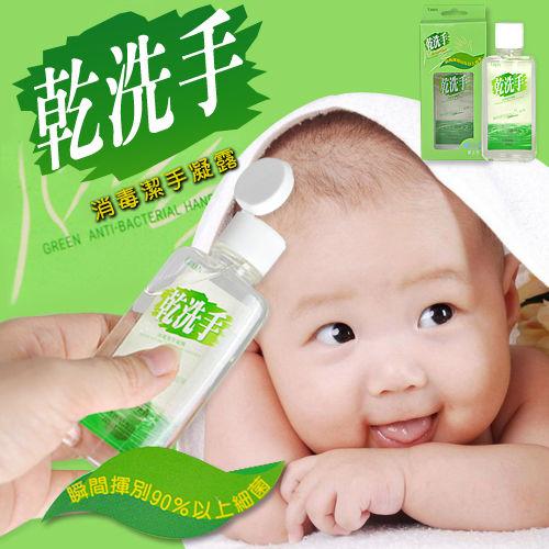 乾洗手消毒潔手凝露 60ml(4入)