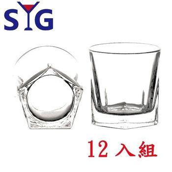 SYG五角威士忌杯-275cc-12入組