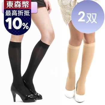 樂迅 YOULEG, 200丹尼數中統彈性襪-2雙 (MIT 有膚色、黑色)