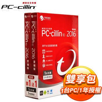 趨勢科技 PC-cillin 10-2016 防毒軟體 雙享包《1台裝置1年授權》