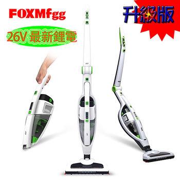 【Foxmfgg 富士美】手持立式2合1無線吸塵器VC-R018 (26V 天使白)