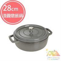 STAUB 28CM 淺圓珐瑯鑄鐵鍋(燉飯鍋)石墨灰