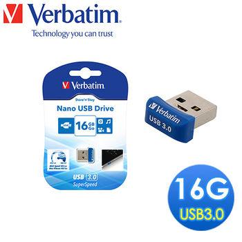 Verbatim威寶 USB3.0 16GB到64GB  高速超迷你小巧隨身碟 Nano-