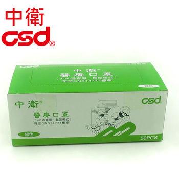 【中衛CSD】成人醫用口罩1盒(50入/盒)