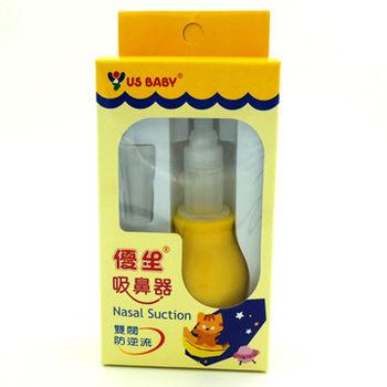 優生吸鼻器(雙閥防逆流型)-台灣製造