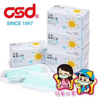 【中衛CSD】兒童醫用口罩5盒(50入/盒)-綠色