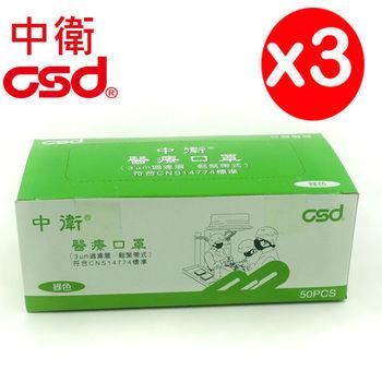 【中衛CSD】成人醫用口罩3盒(50入/盒)