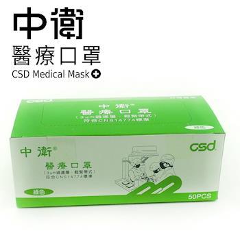 【中衛CSD】成人醫用口罩5盒(50入/盒)